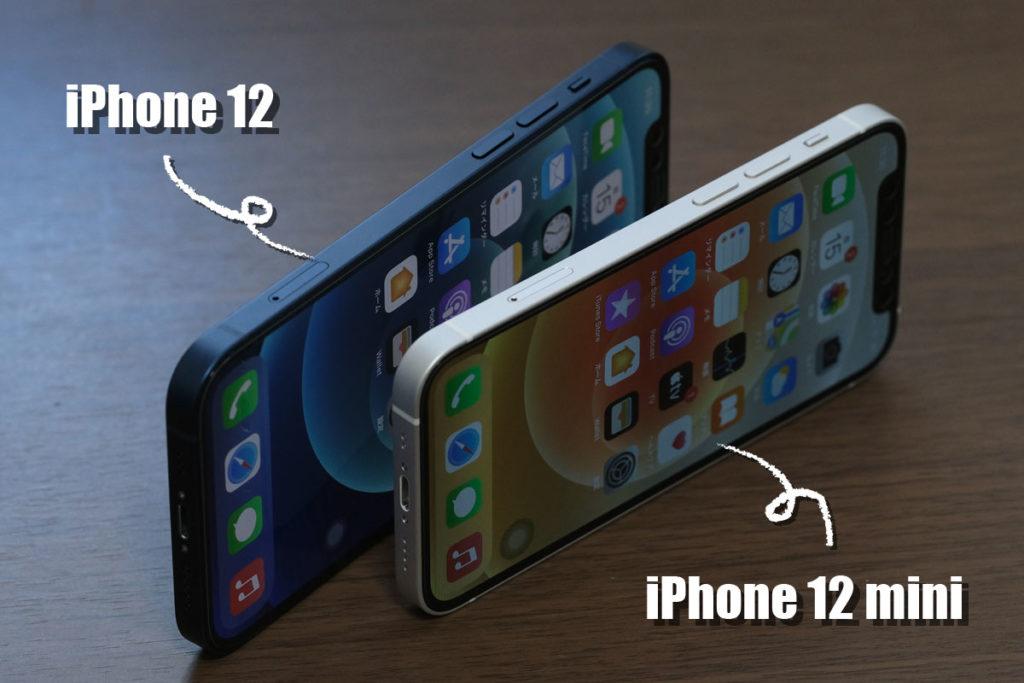 iPhone 12・12 miniの外観を比較