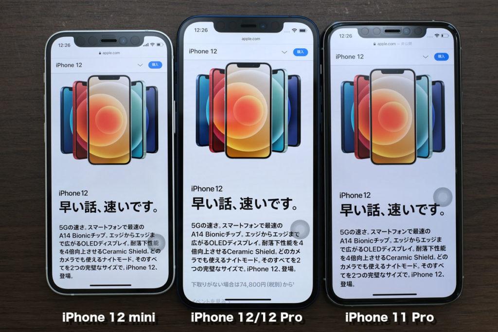 iPhone 12 mini・12 表示領域比較