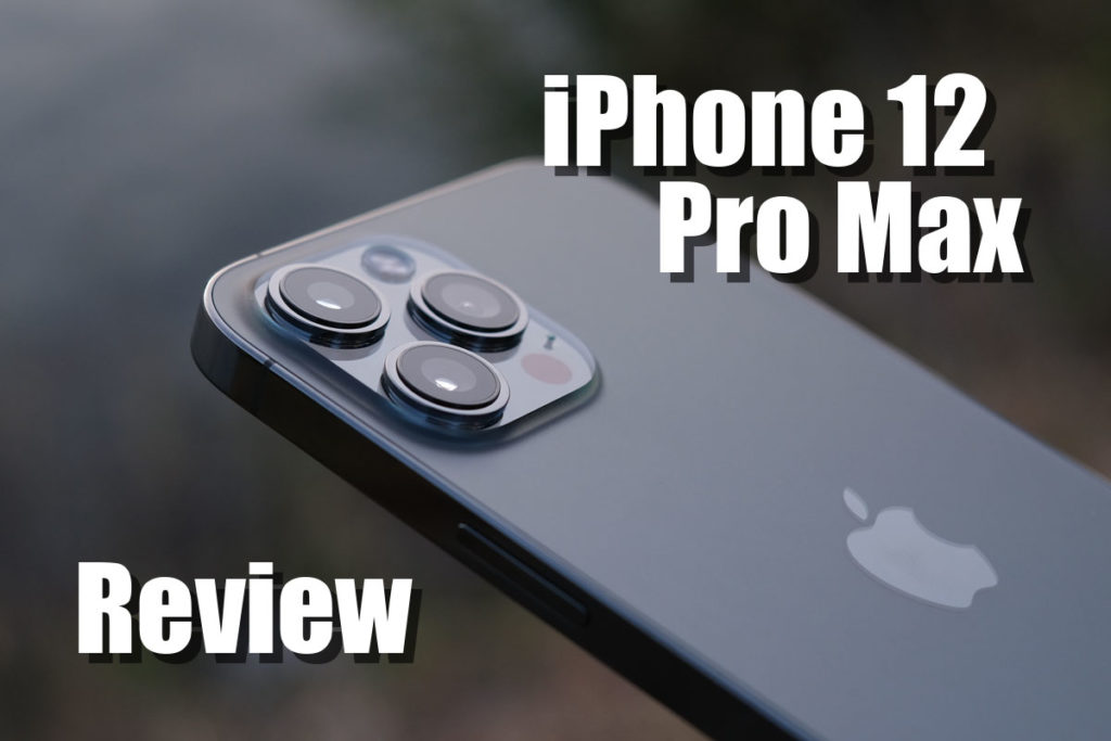 iPhone 12 Pro Max レビュー