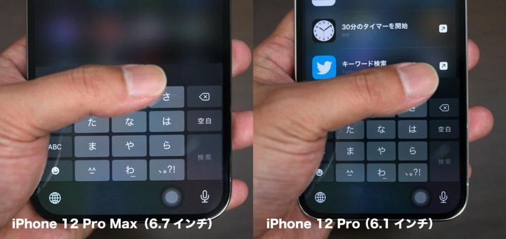 iPhone 12 Pro Maxのサイズ感