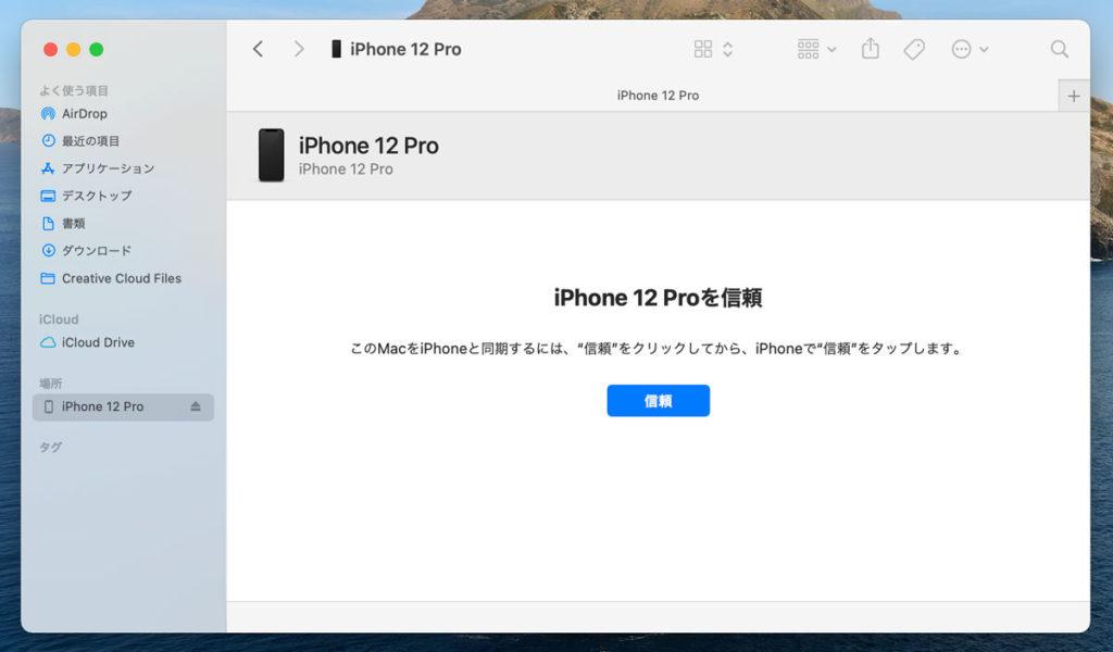 iPhoneをMacと接続してFinderを開く