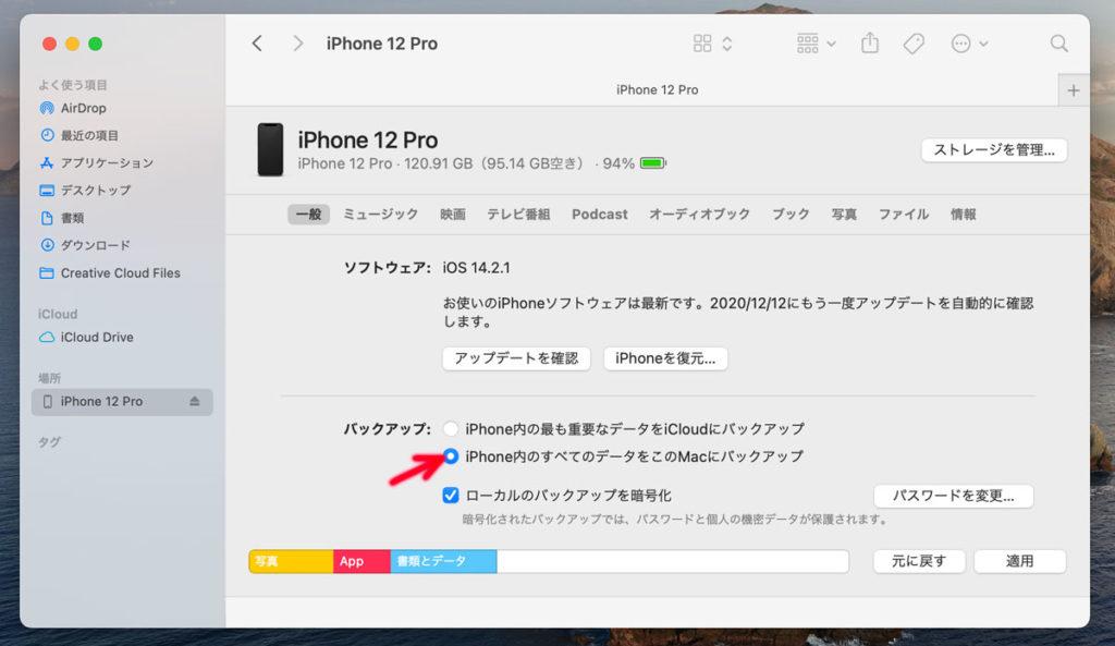 iPhone内の全てのデータをこのMacにバックアップ