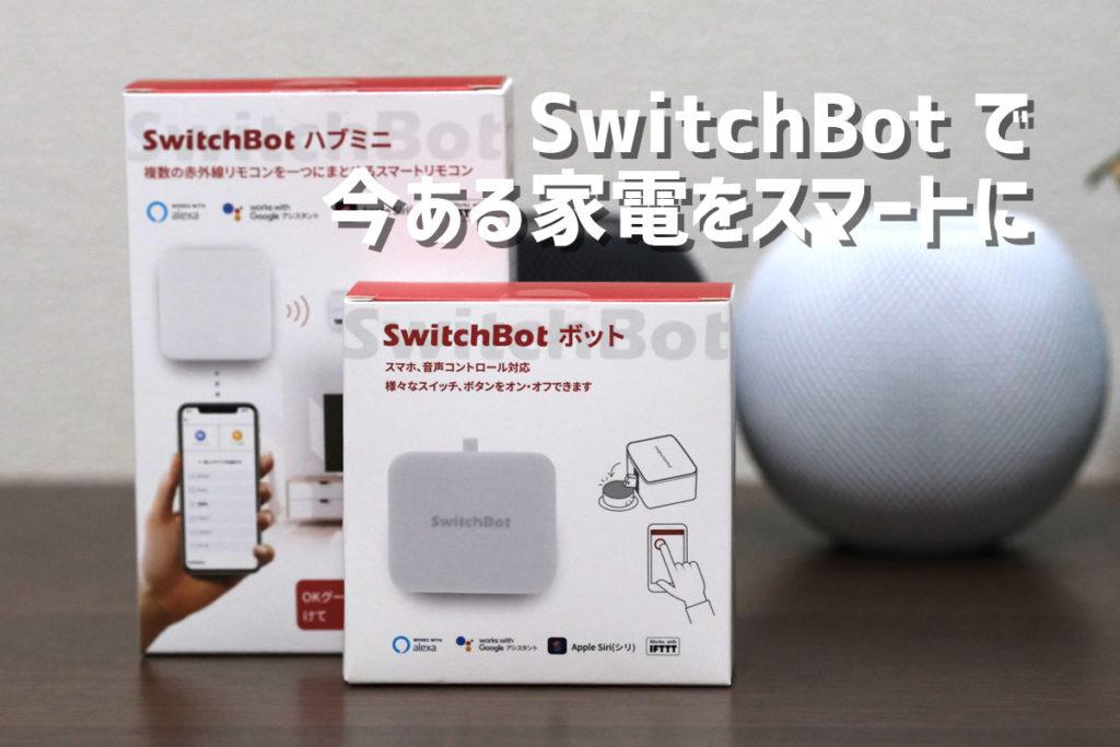 SwitchBotで今ある家電をスマートに