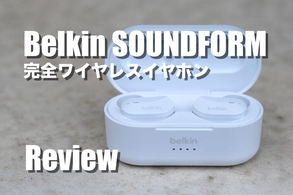 Belkin SOUNDFORM 完全ワイヤレスイヤホン  レビュー