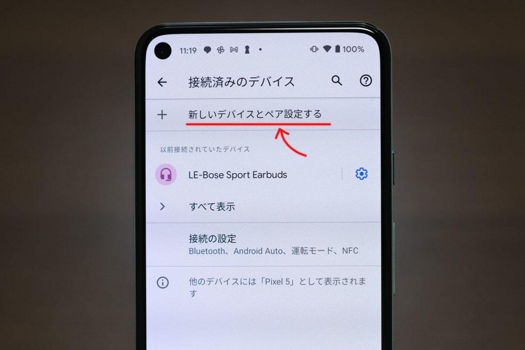 AndroidでAirpodsをペアリングする方法