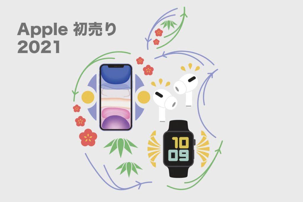 Apple 初売り 2021