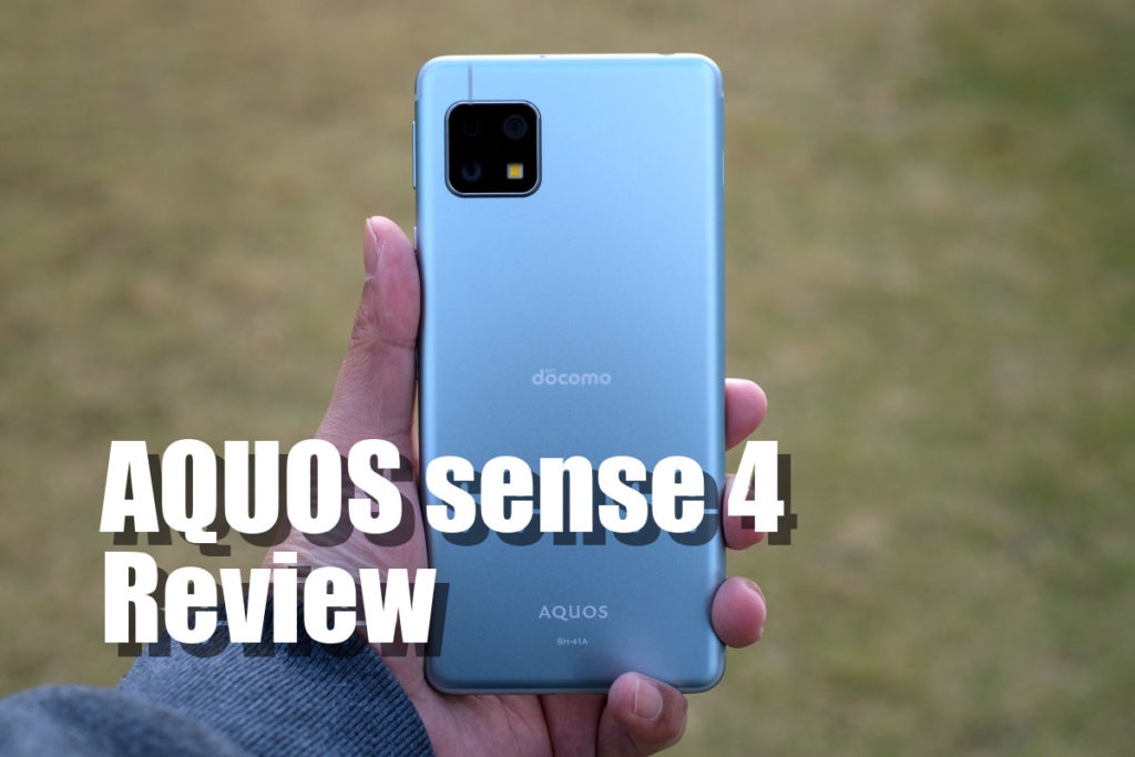 AQUOS sense4 レビュー
