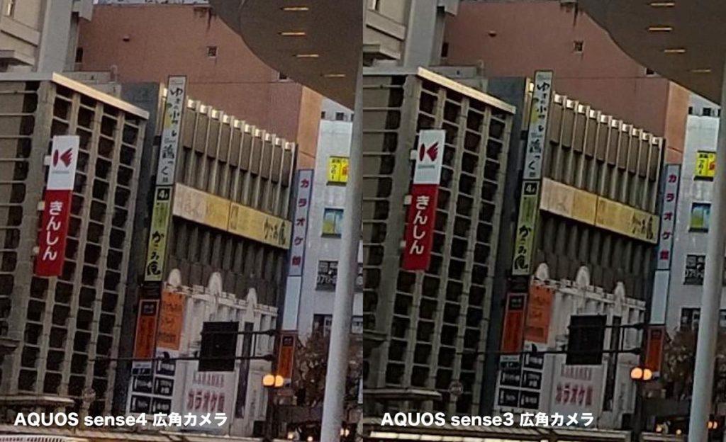AQUOS sense4とsense3 広角カメラ比較