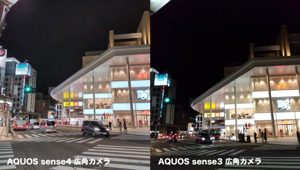 AQUOS sense4・sense3 広角カメラの画質比較