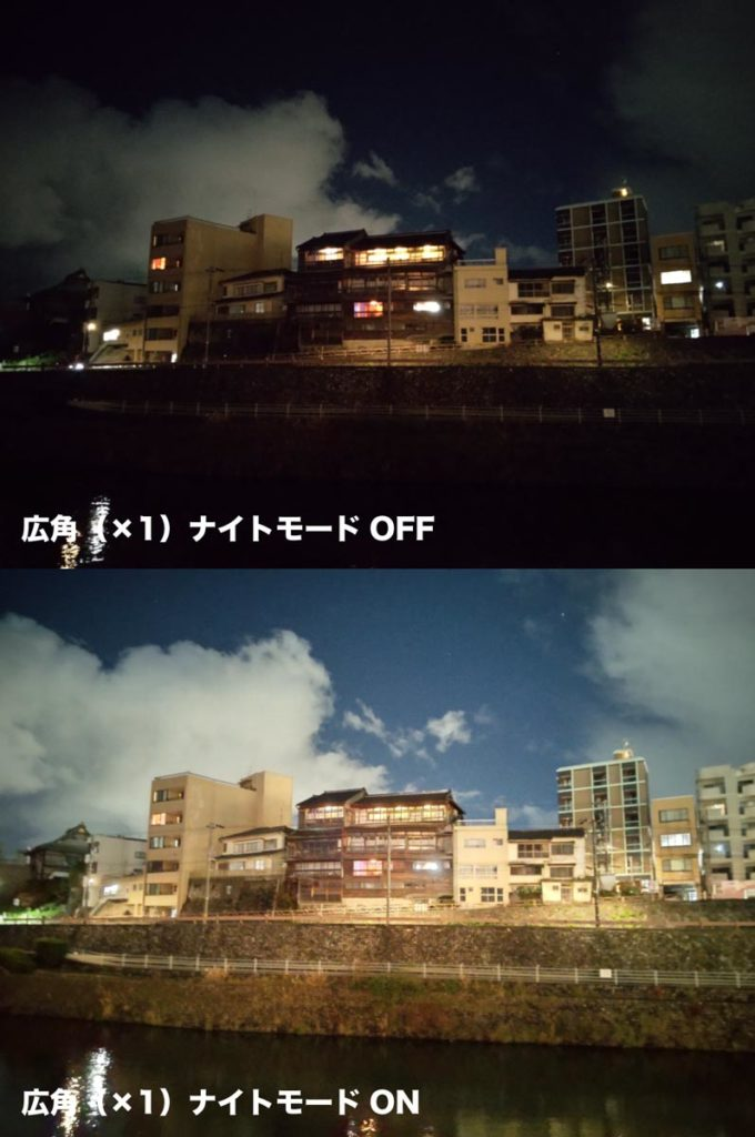 AQUOS sense4 ナイトモードの比較