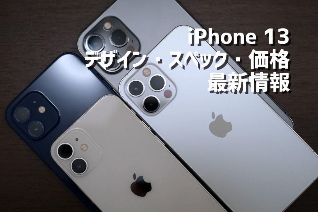 iPhone 13 最新情報