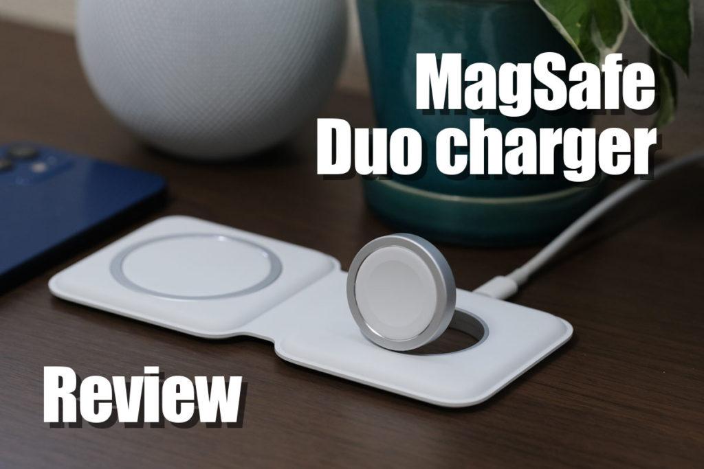 MagSafeデュアル充電器 レビュー