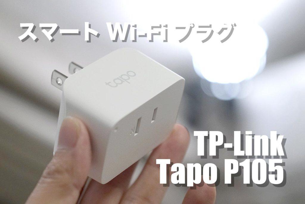 TP-Link Tapo P105 レビュー