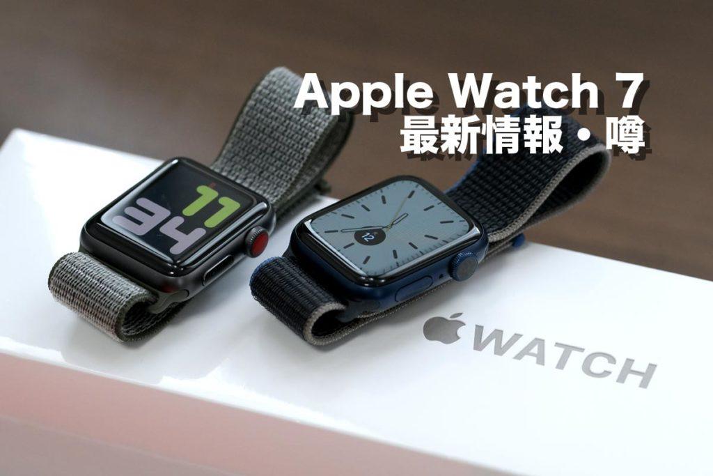 Apple Watch 7 最新情報