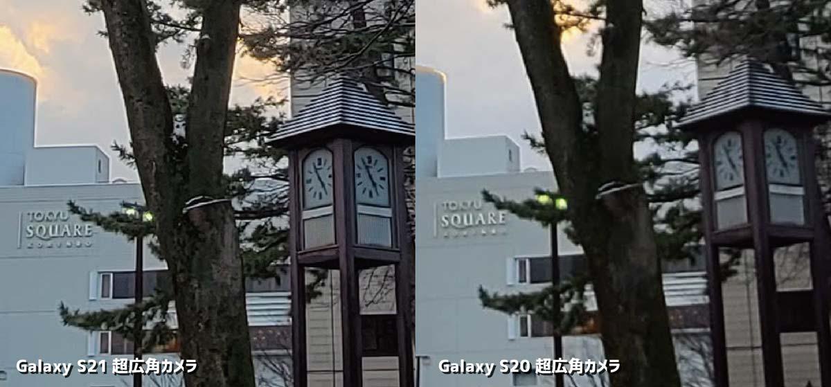Galaxy S21・S20 超広角カメラ比較