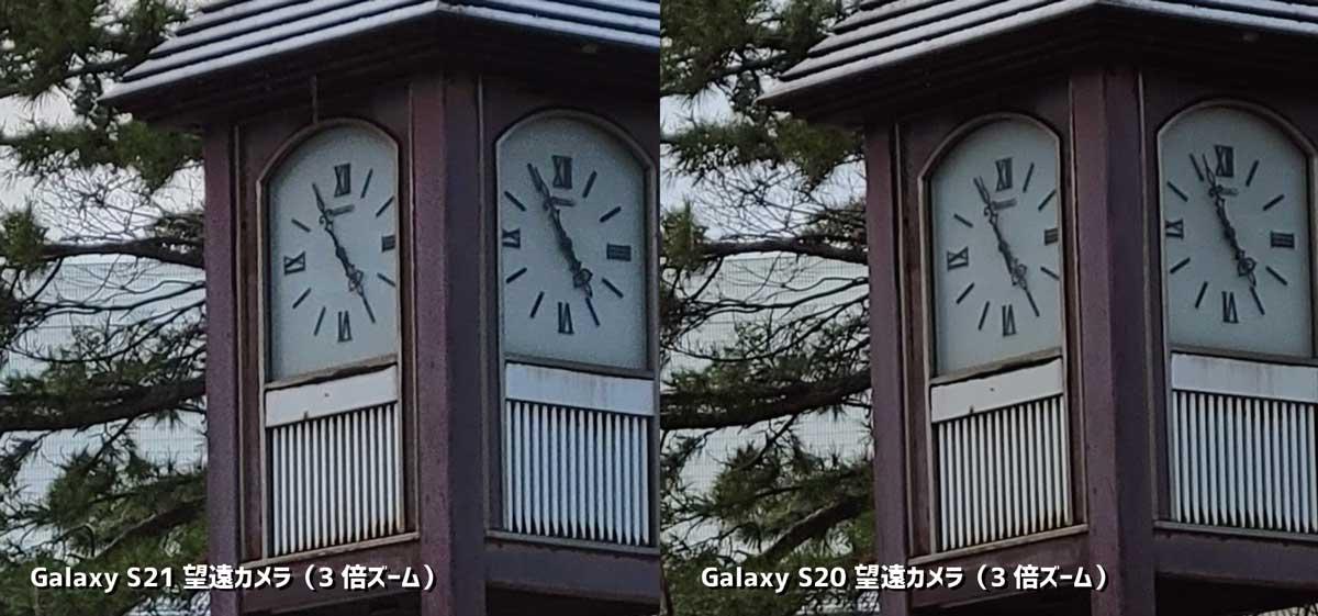 Galaxy S21・S20 望遠カメラ比較