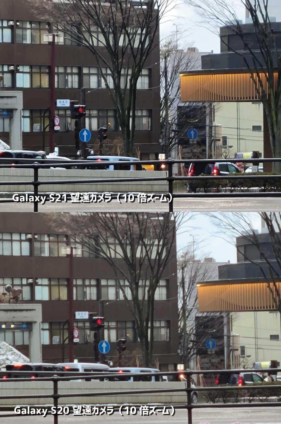 Galaxy S21・S20 望遠カメラ10倍比較