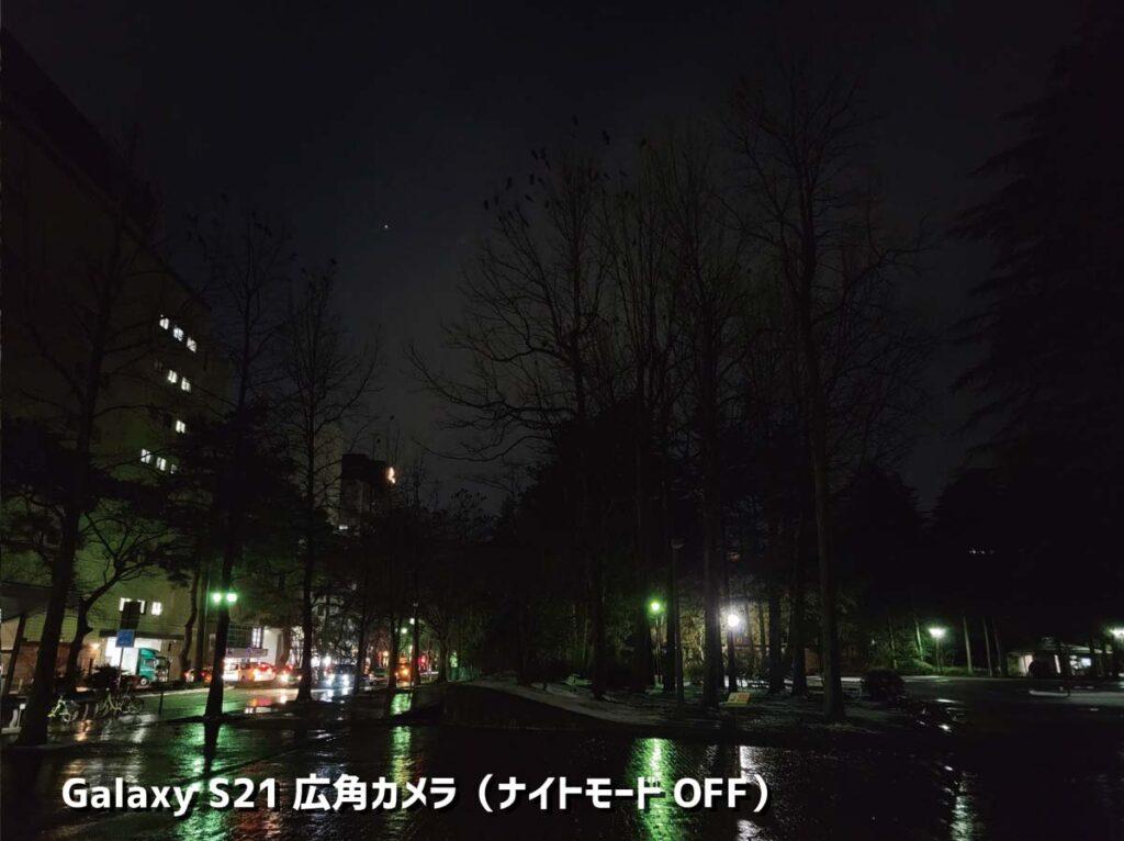 Galaxy S21 暗所撮影