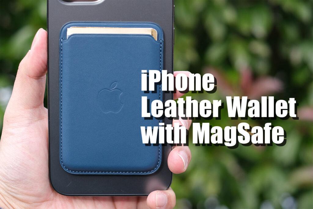 MagSafe対応iPhoneレザーウォレット レビュー