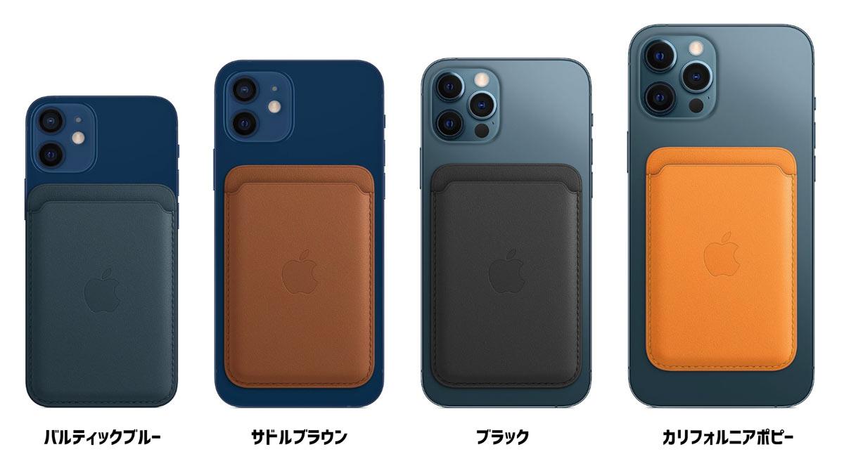 MagSafe対応iPhoneレザーウォレット は4色カラー展開
