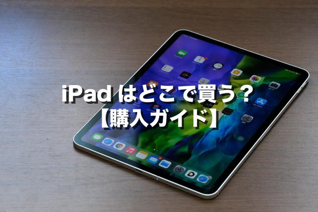 iPadはどこで買うのが安くてお得か