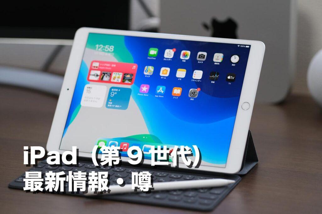 iPad 9 最新情報まとめ