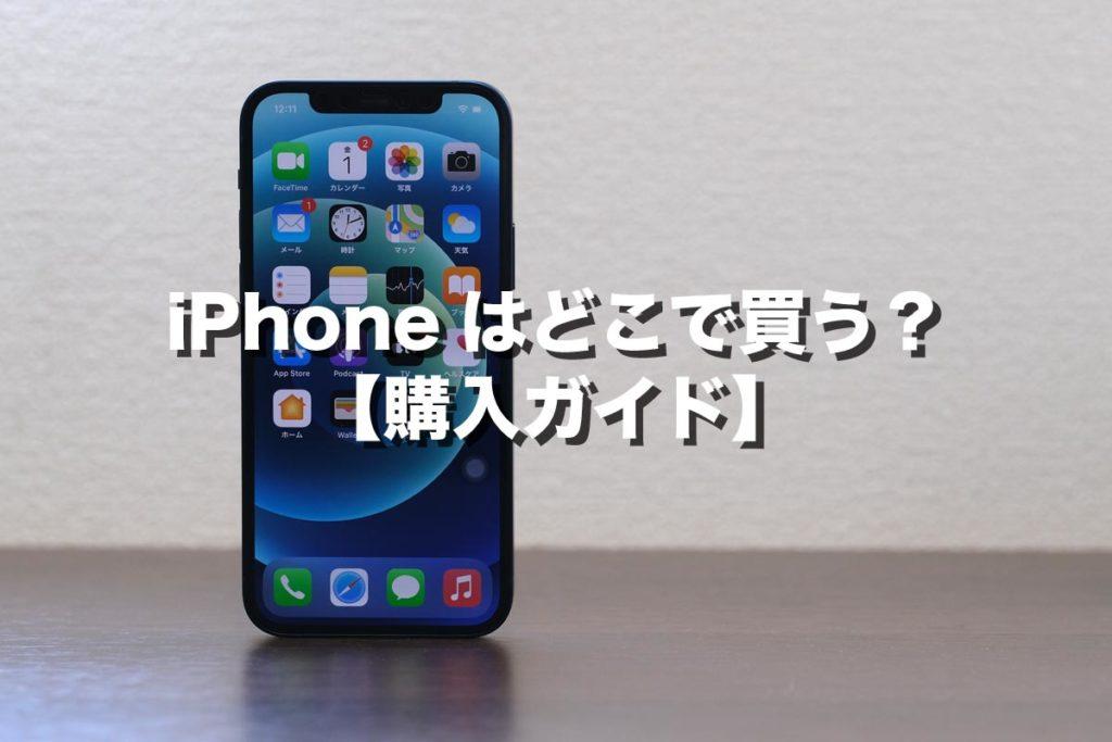 iPhoneはどこで買うのが安くてお得か