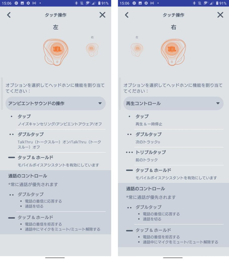 JBL CLUB PRO+ TWS タッチ操作