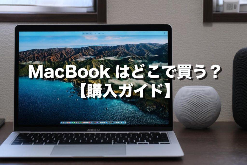 MacBookはどこで買うのが安くてお得なのか