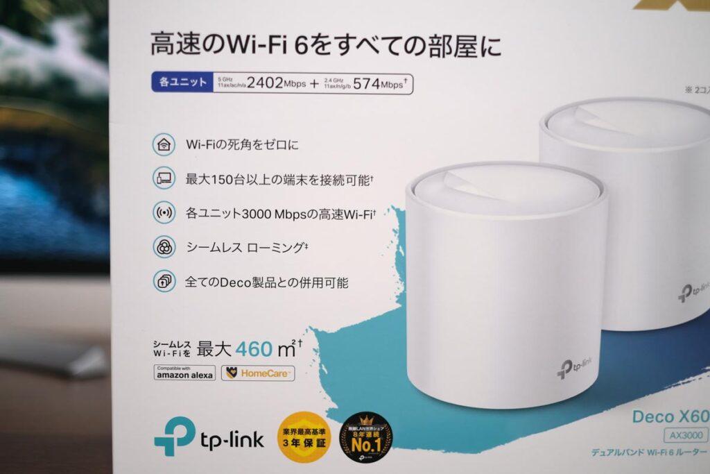 TP-Link Deco X60 特徴