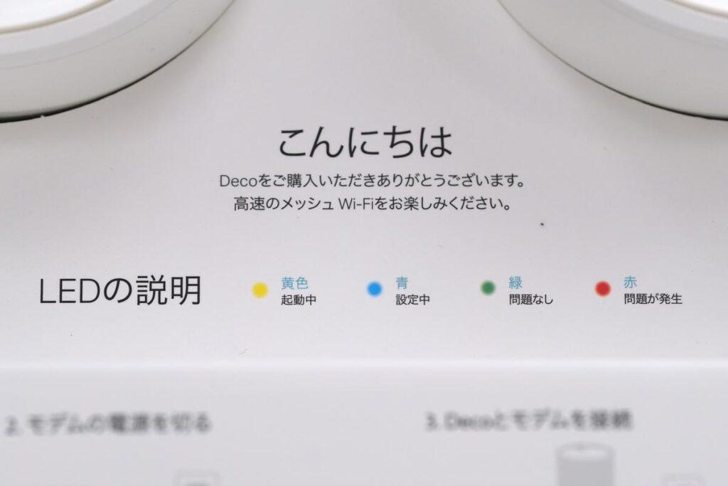 TP-Link Deco X60 LEDインジゲーター