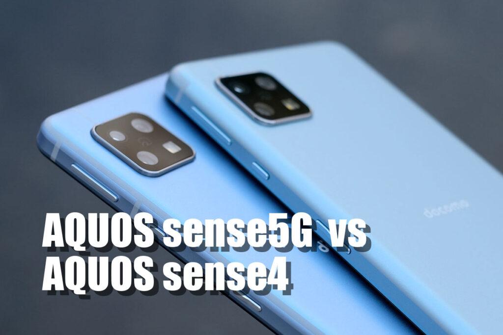 AQUOS sense5G・sense4 比較