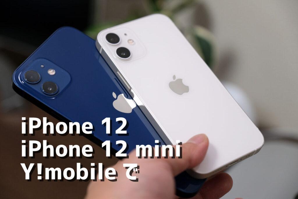 iPhone 12をワイモバイルで