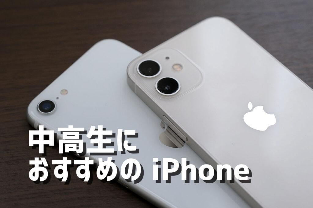 中学生・高校生におすすめのiPhone