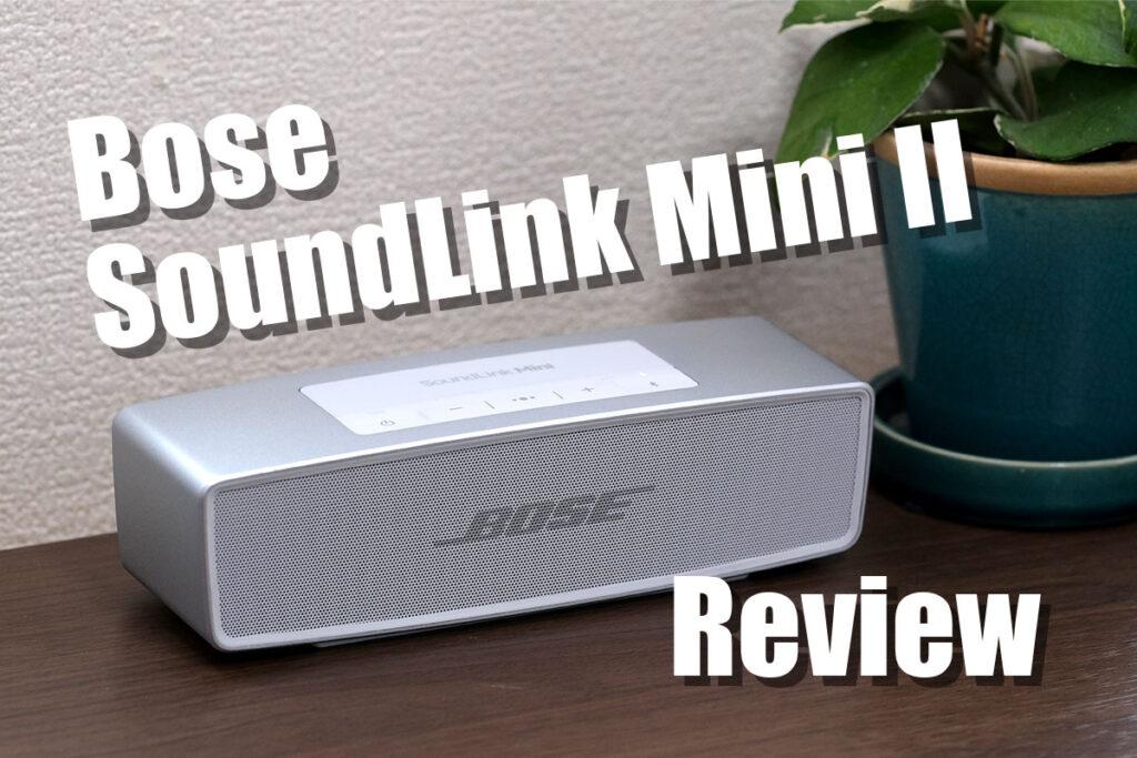 Bose SoundLink Mini II レビュー