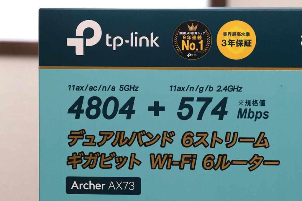 Archer AX73 対応帯域