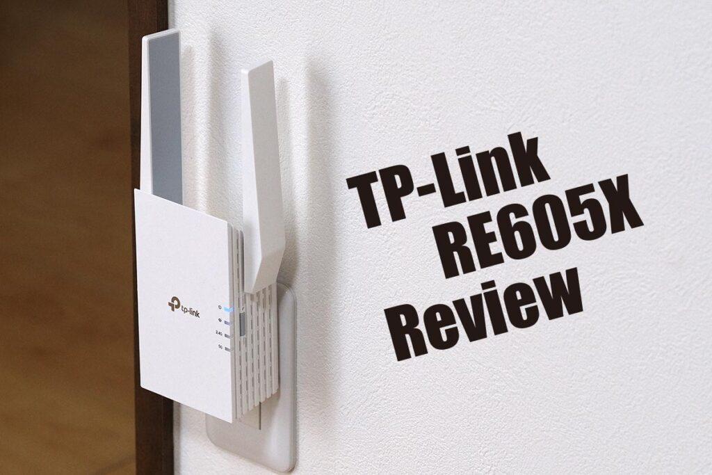 TP-Link RE605X レビュー