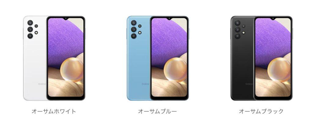 Galaxy A32 5G 本体カラー