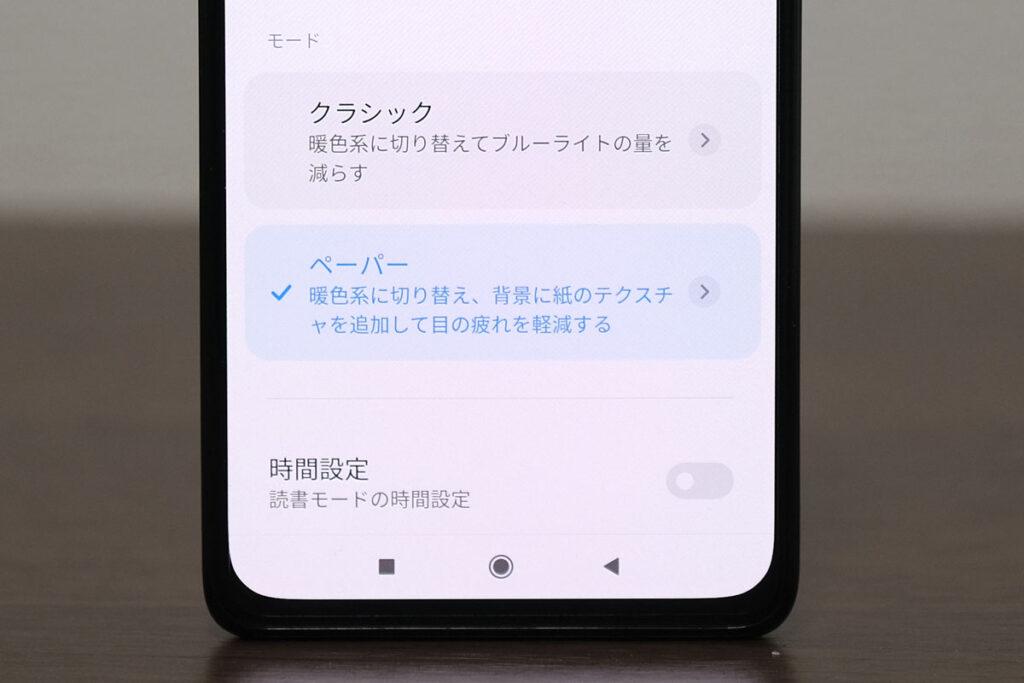 Redmi Note 10 Pro ペーパーモード