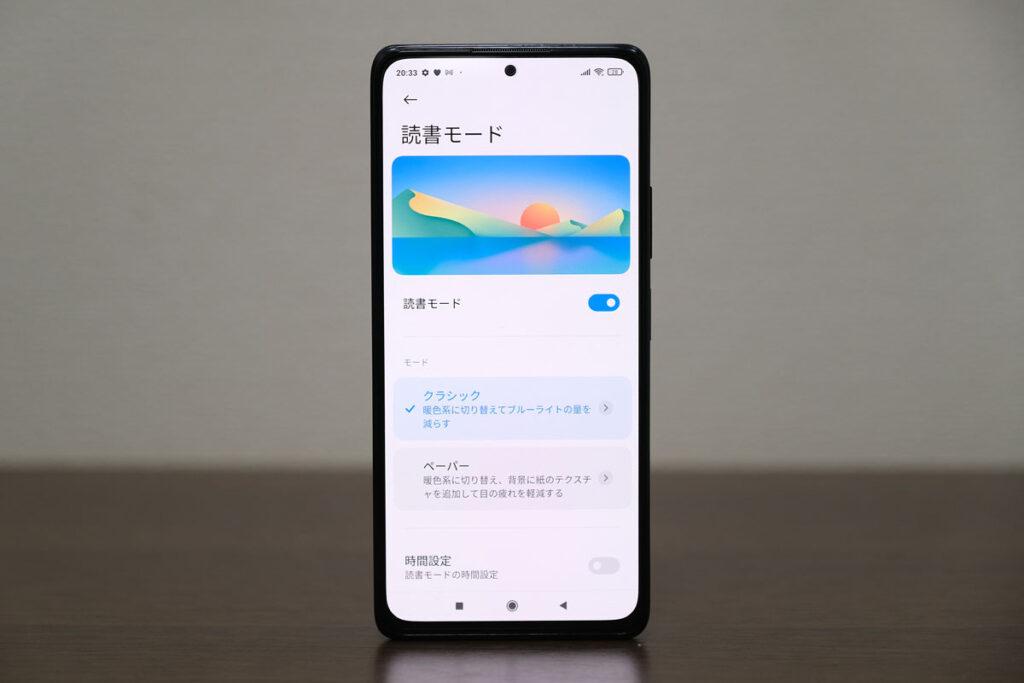 Redmi Note 10 Pro 読書モード
