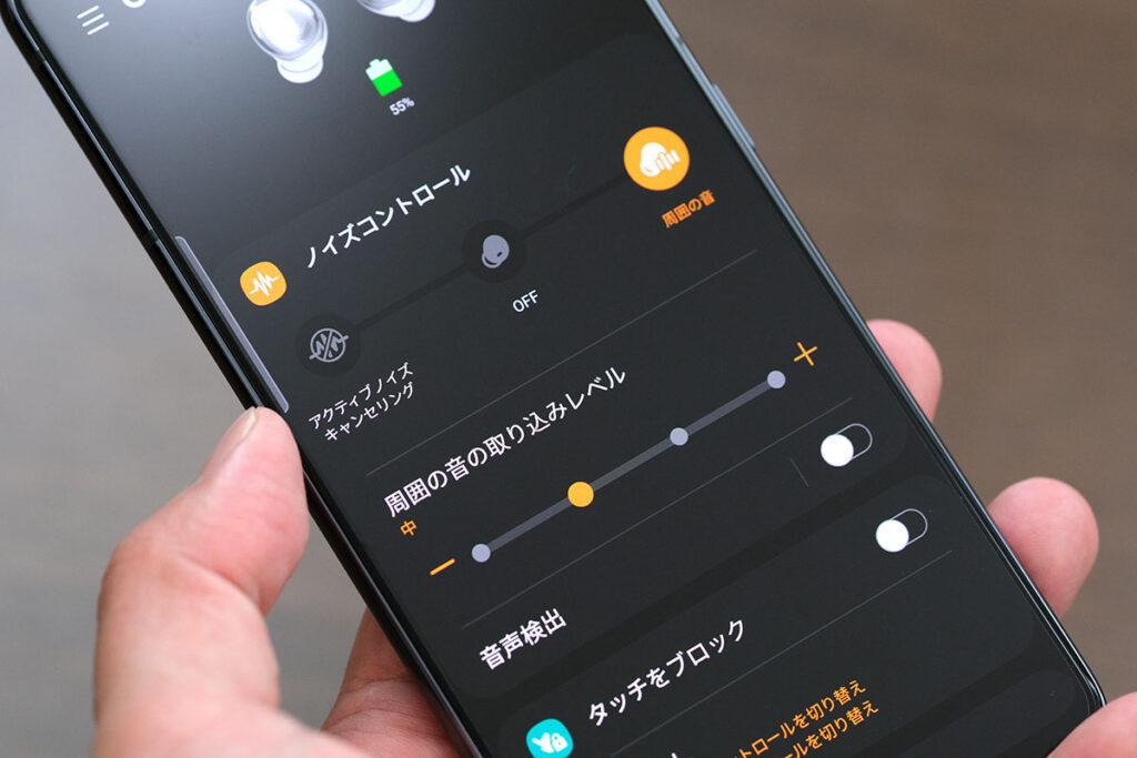 Galaxy Buds Proのアンビエント機能