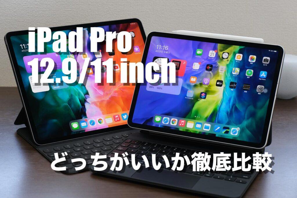 iPad Pro 11インチと12.9インチ どっちを選ぶべきか比較
