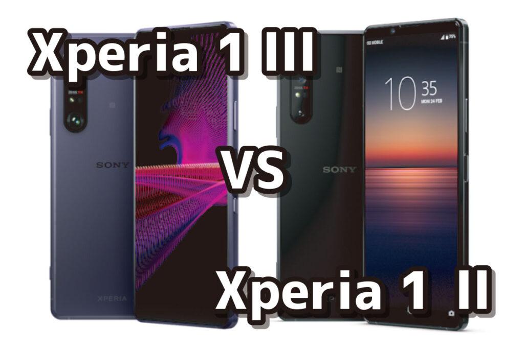 Xperia 1 III・Xperia 1 II 比較
