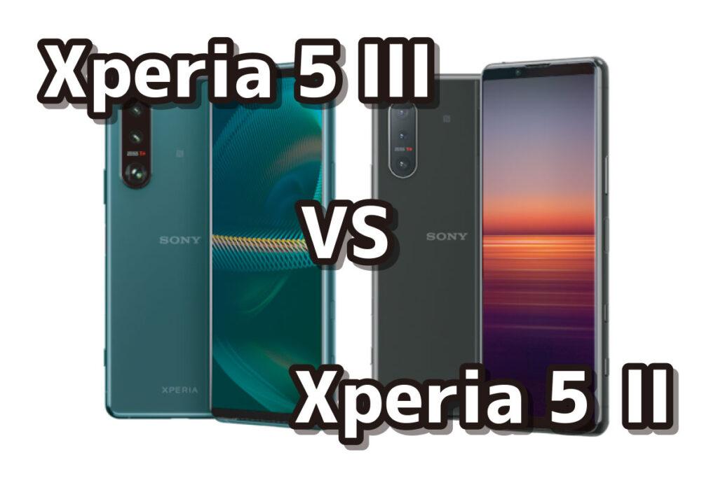 Xperia 5 Ⅲ・Xperia 5 Ⅱ 比較