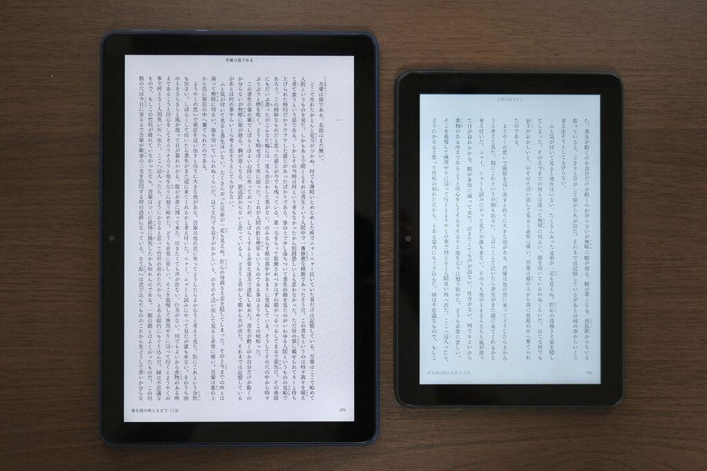 Fire HD 10・Fire HD 8 Kindle本の表示領域の違い