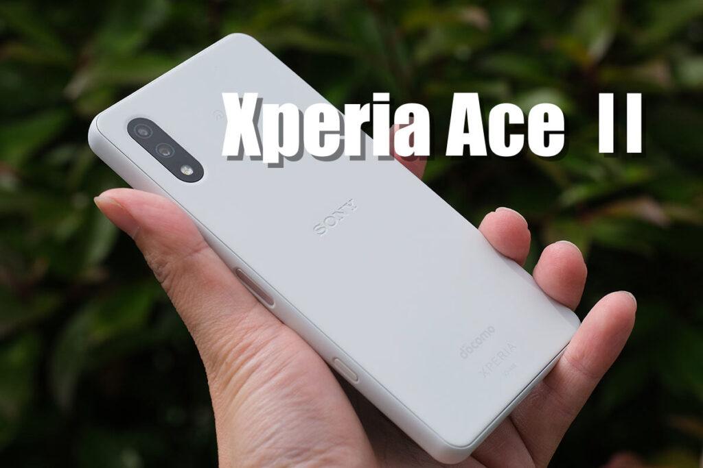 Xperia Ace II レビュー