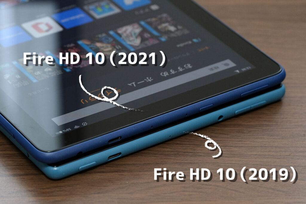 Fire HD 10(2021)操作ボタンの位置