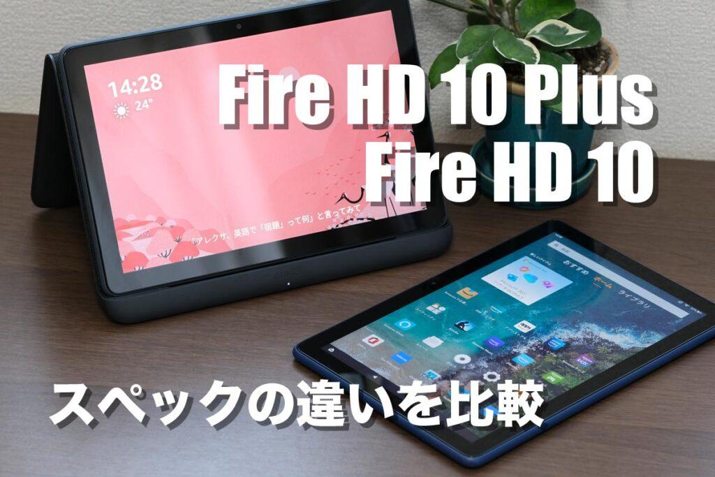 スペックの違いを比較Fire HD 10Fire HD 10 Plus