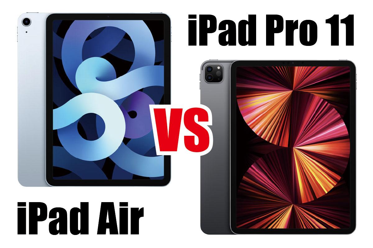 iPad Air 4、iPad Pro 11インチ どっちを選ぶ