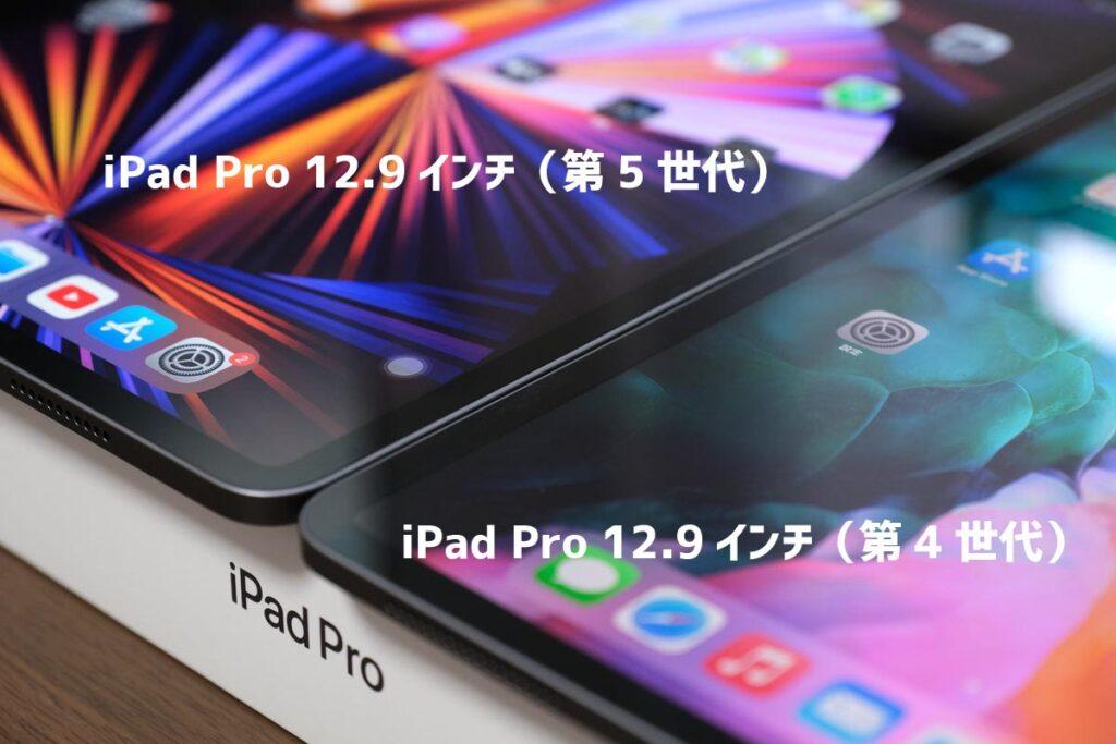 iPad Pro 12.9インチ(第5世代)と(第4世代)の本体厚み